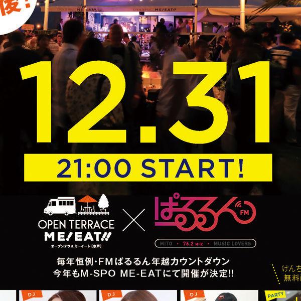 平成最後のカウントダウンは水戸のME-EATで!