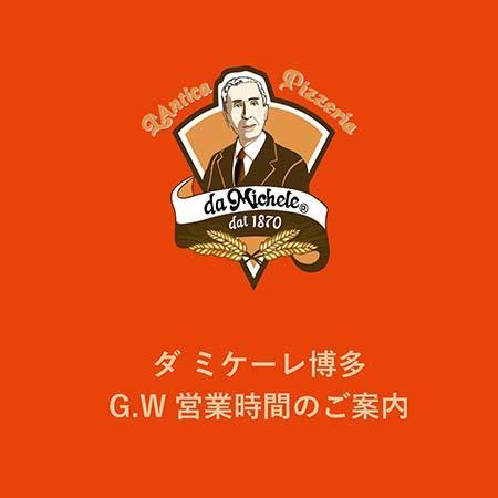 GWに伴う営業時間変更のお知らせ[ダ ミケーレ 福岡]
