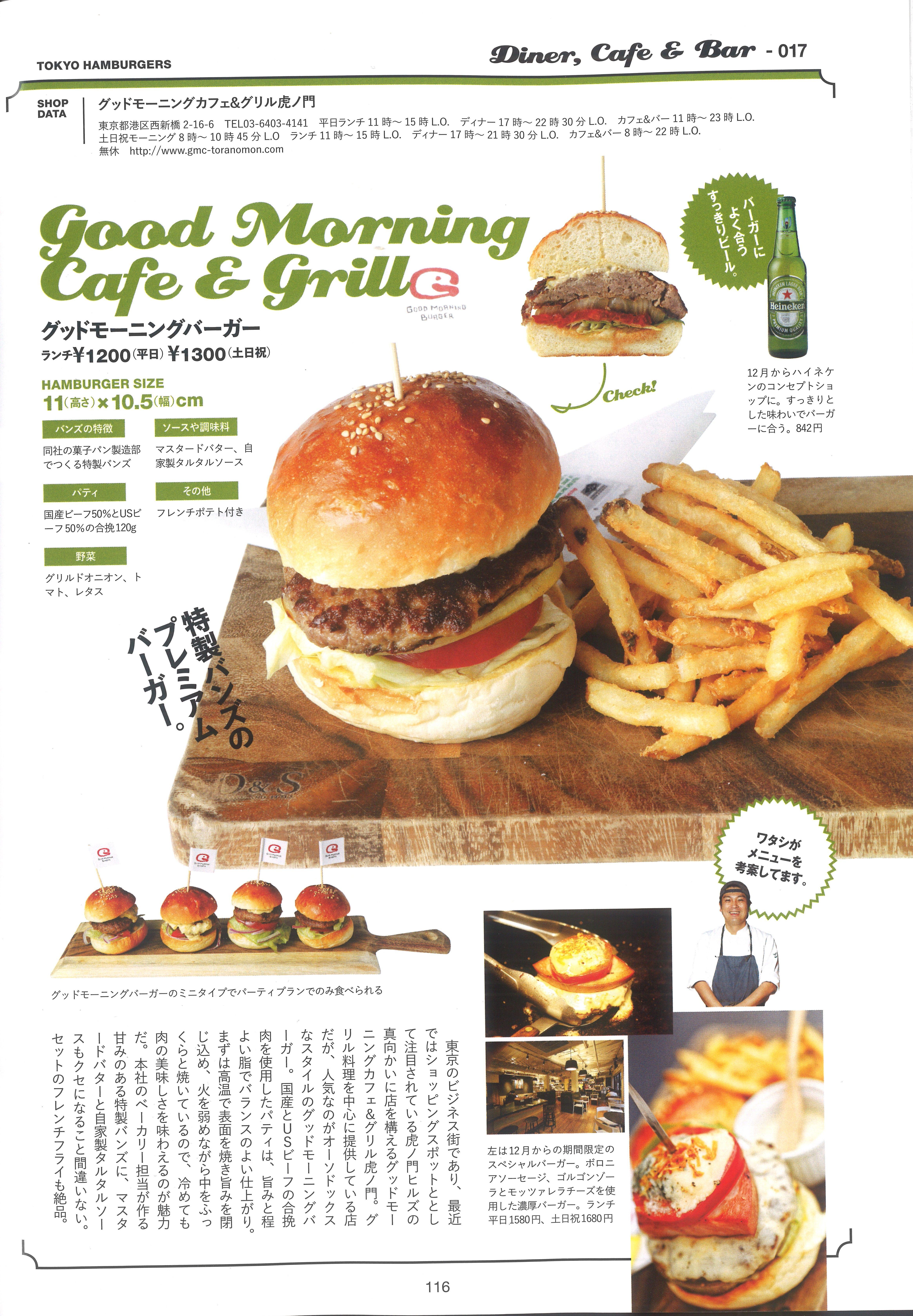 Tokyohamburger_GMCToranomon_②.jpg