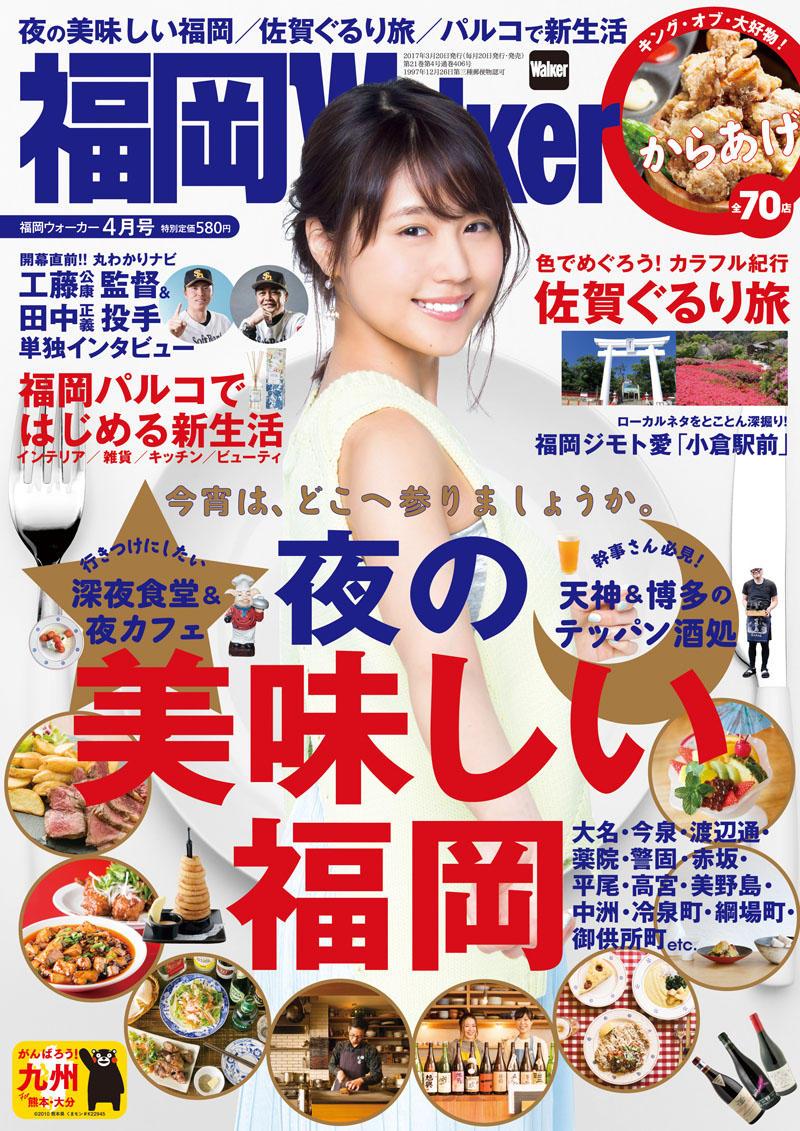 福岡ウォーカー4月号に掲載されました。