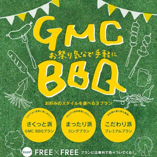 【GMC中野】お祭り気分で気軽にBBQ!