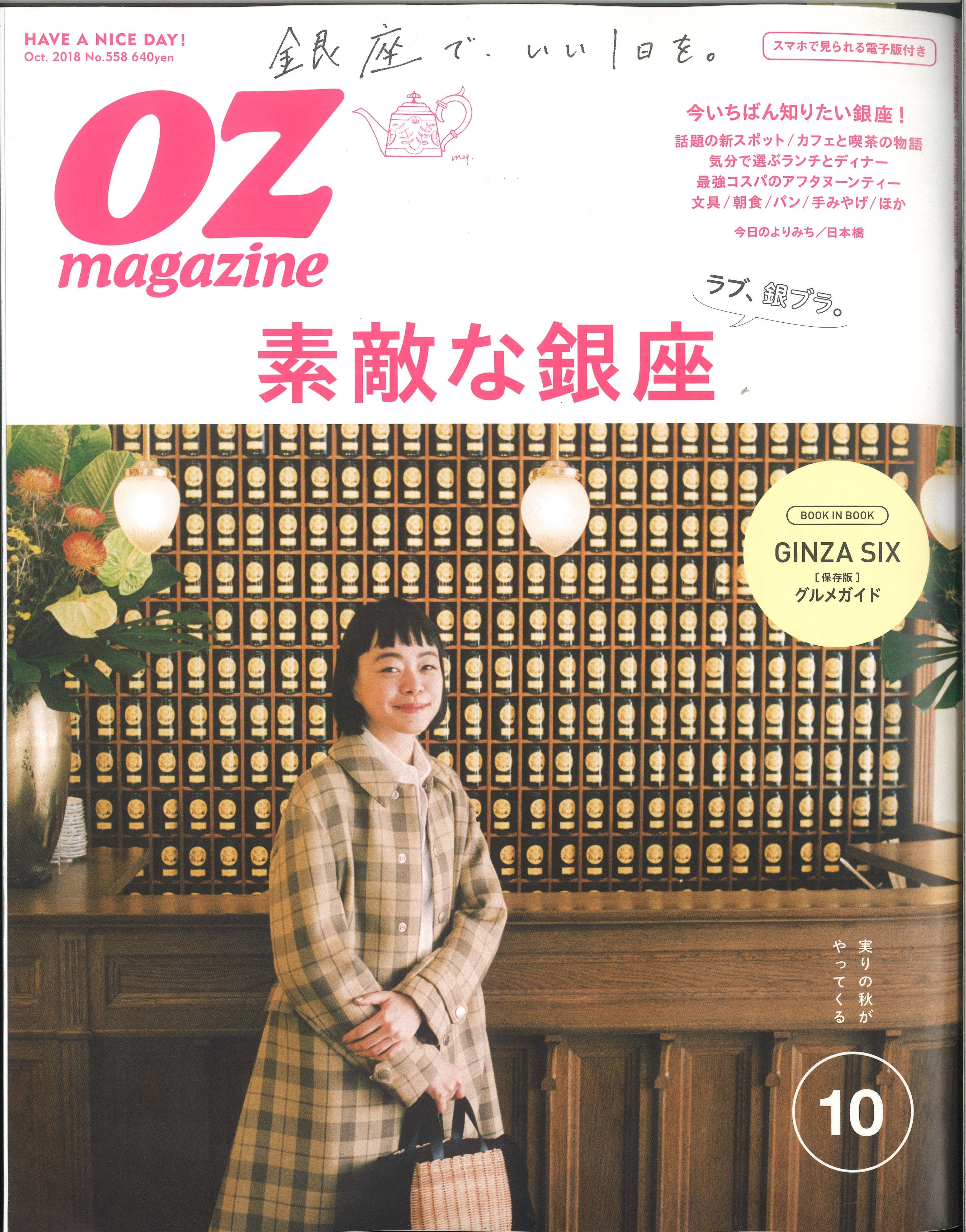9/12 オズマガジン10月号に掲載されました。