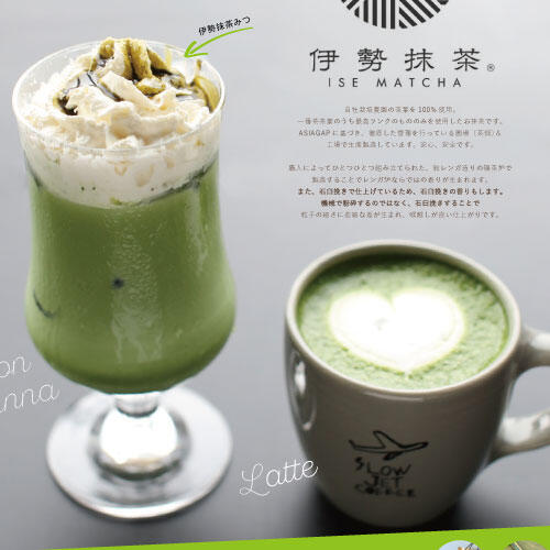 【SLOW JET COFFEE COOKIE】伊勢抹茶ドリンクと3月の「珈琲クルーズ」