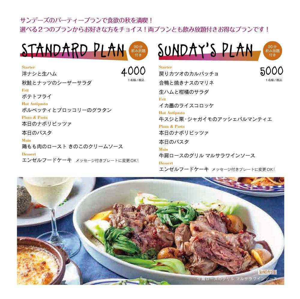 sbrg_autumn_partyplan2.jpg