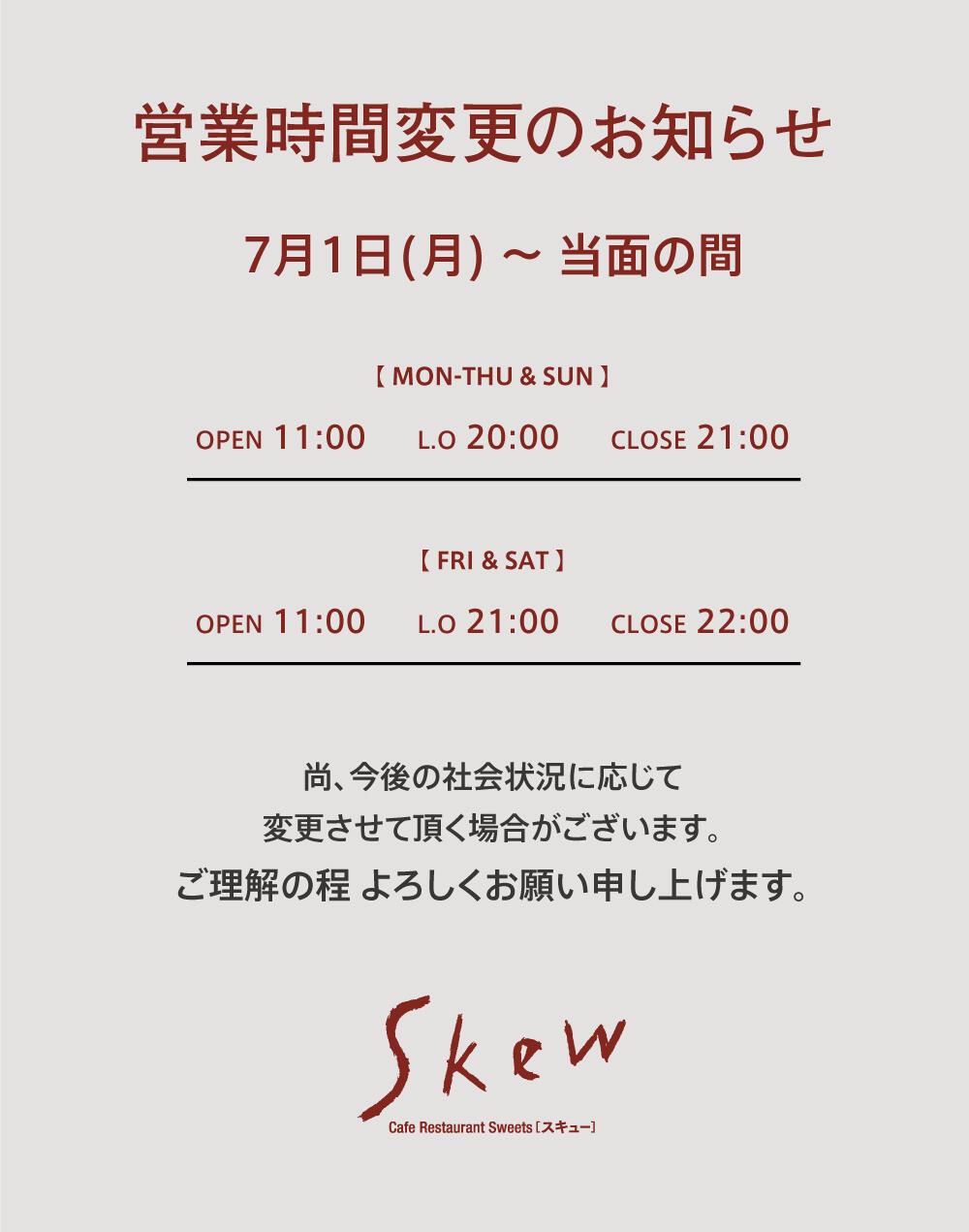 skew_200630_営業時間変更.jpg