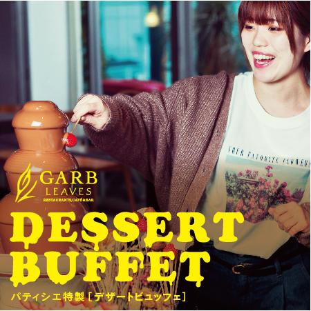 2月だけのお楽しみ!リーブスのパティシエ特製「デザートビュッフェ」