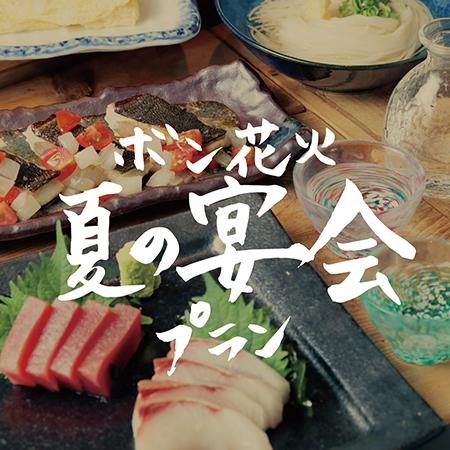 ボン花火 夏の宴会プラン
