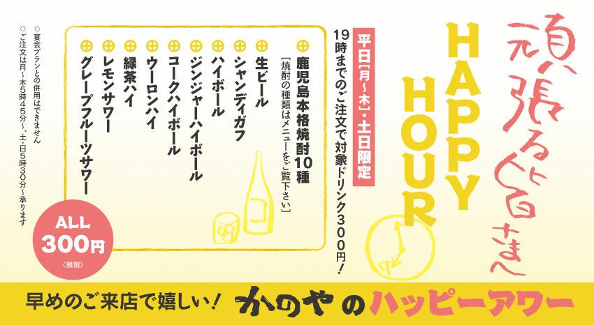 kanoya_200220_ハッピーアワー.jpg