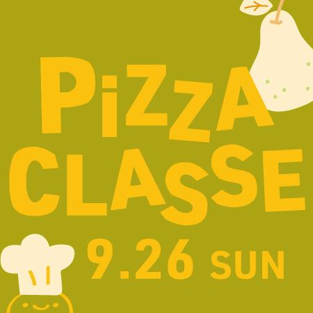 OLIVA 9月の子どもピッツァ教室