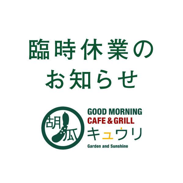 GMCGキュウリ 臨時休業のお知らせ