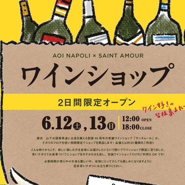 【6/12,13の2日間限定】青いナポリ×サンタムール ワインショップイベント!
