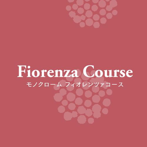 「Fiorenza Course」モノクロームが贈る、女性やカップルのための満足プラン