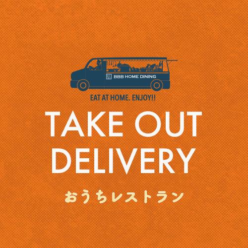【テイクアウト・デリバリー】日本の旬食材のおばんざいをご家庭で!