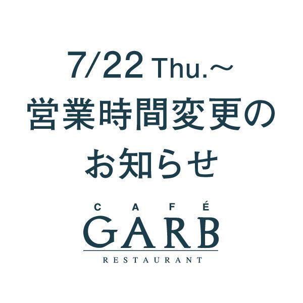 GARB江ノ島  7/22(木)から営業時間変更のお知らせ