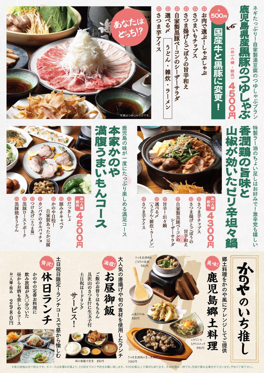 kanoya_party.jpg