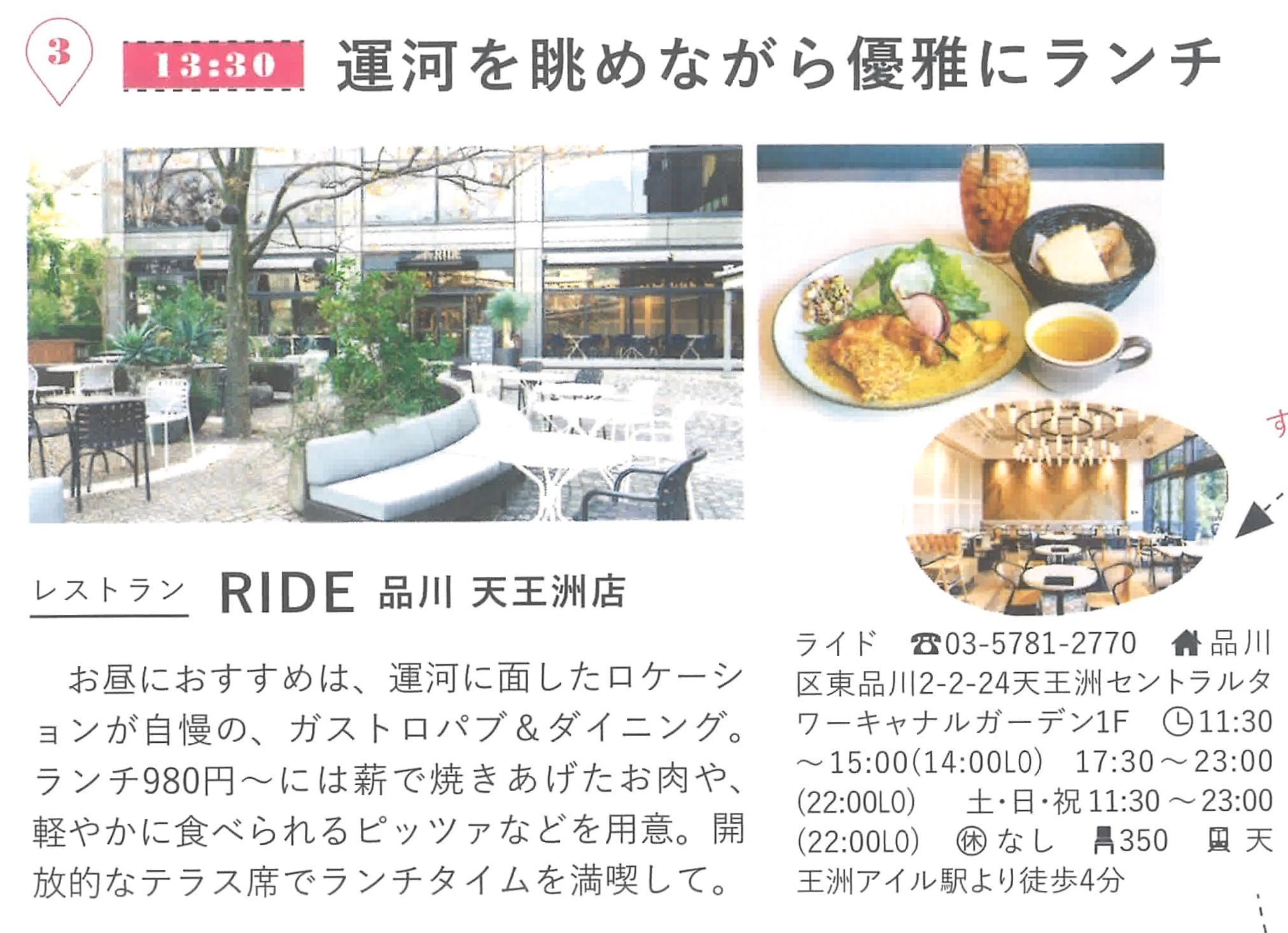 shuumatsupurattoatarasiitokyohunatabi_ride&besideseaside_2019②.jpg