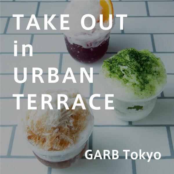 GARB Tokyo 丸の内仲通りでテイクアウトを楽しんで!!
