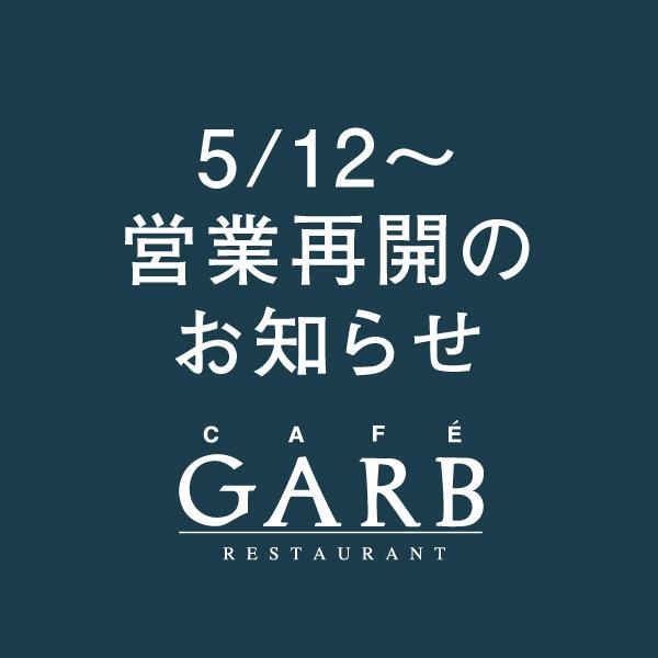 GARB Tokyo 5/12〜営業再開のお知らせ