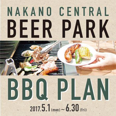 BBQ 5&6月PLAN 中野セントラルパーク