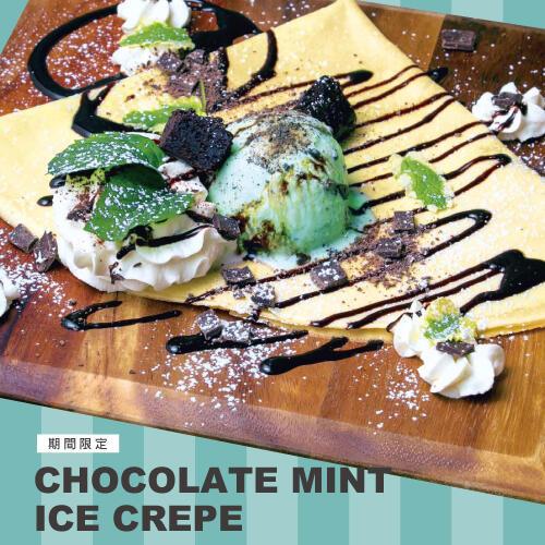【東京クレープガール】期間限定自家製チョコミントアイスクレープ