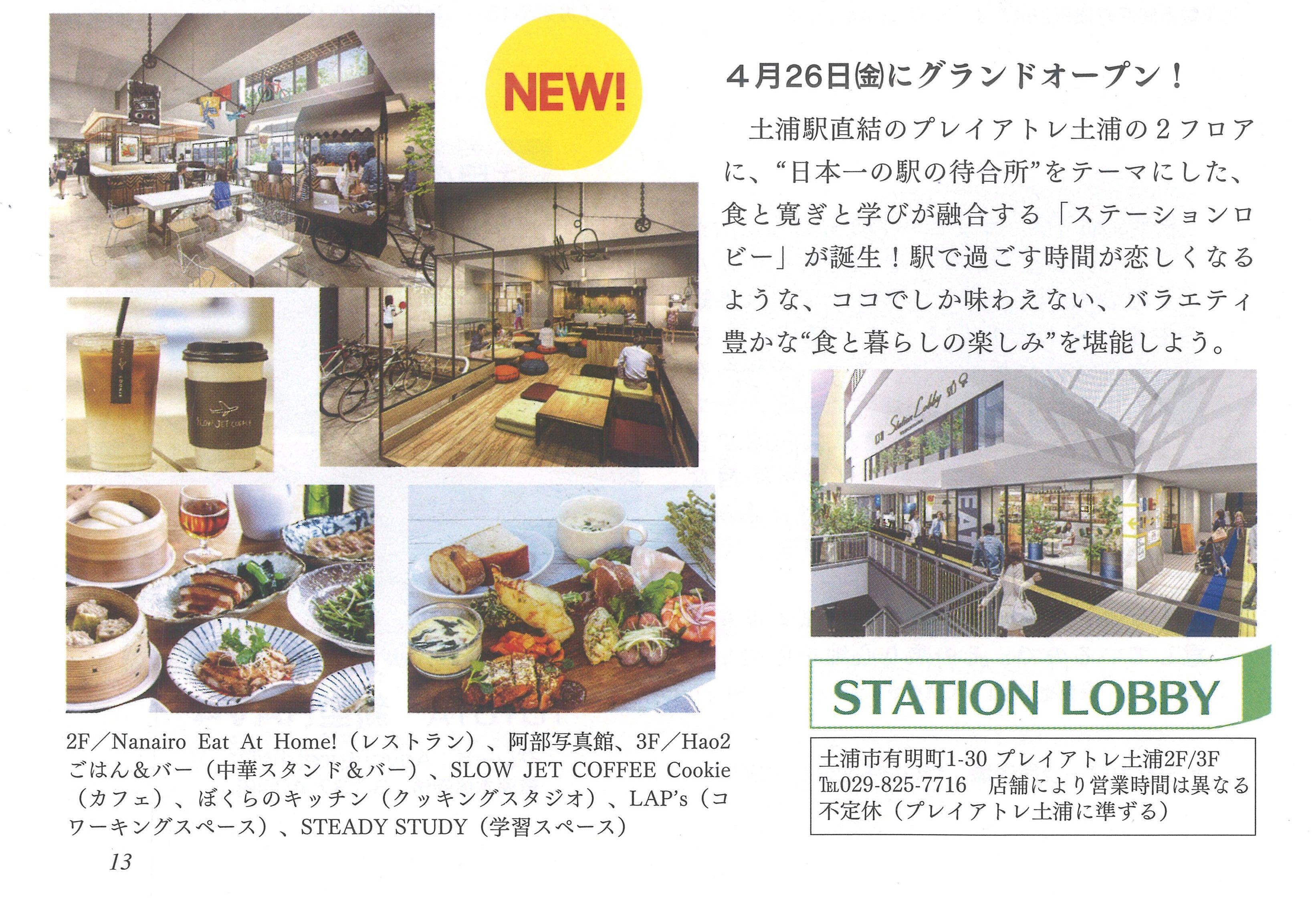 gekkannMito_stationlobby_2019②.jpg