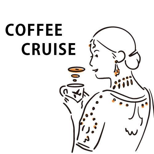 月替わりコラボコーヒー企画 10月の「珈琲クルーズ」