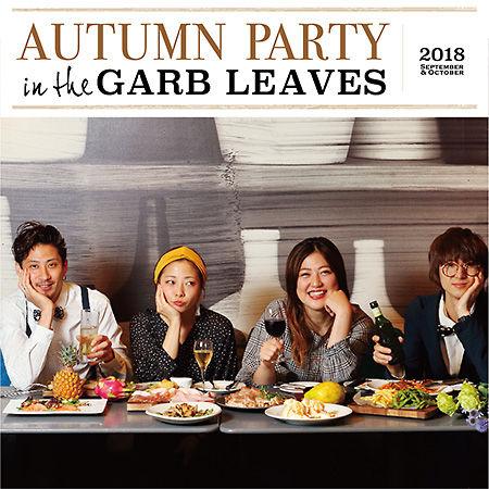 博多 GARB LEAVES オータムパーティープラン