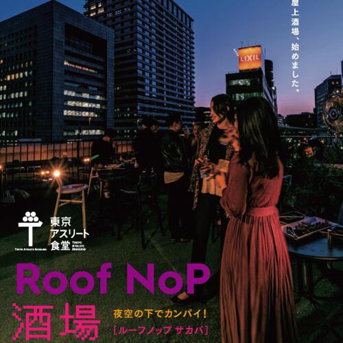 【屋上酒場】東京アスリート食堂 本店でRoof Nop始めました