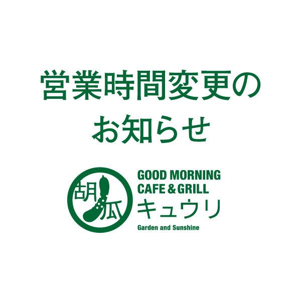 GMCGキュウリ 営業時間変更のお知らせ
