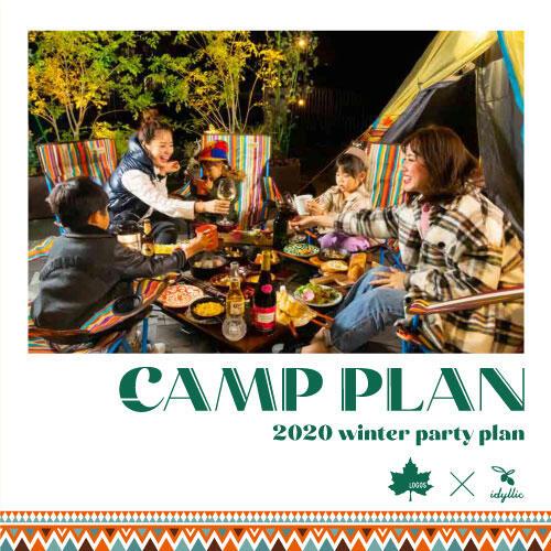 お子様も楽しめる!LOGOSとコラボの冬のキャンププラン