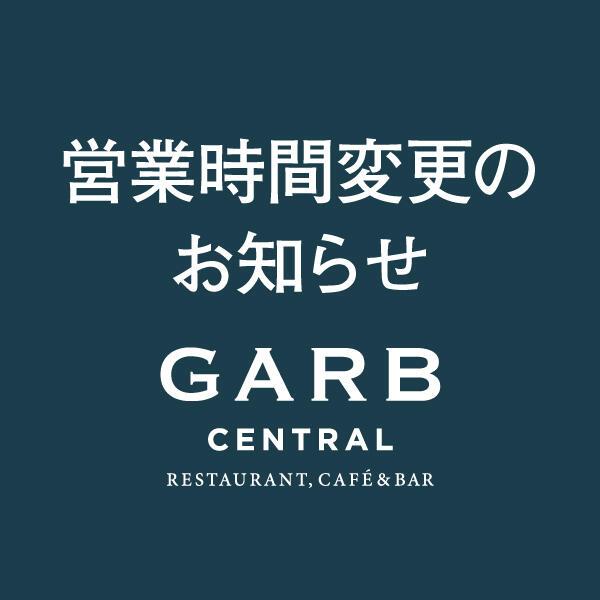 GARB CENTRAL 8月3日〜 営業時間変更のお知らせ
