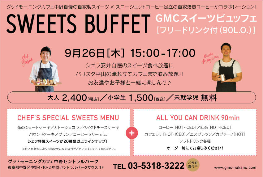 gmcn_1908_sweetsbuffet_plan.jpg