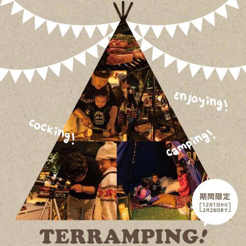 期間限定!キャンプメニューを野外で楽しめる「AONAPO de TERRAMPING!」