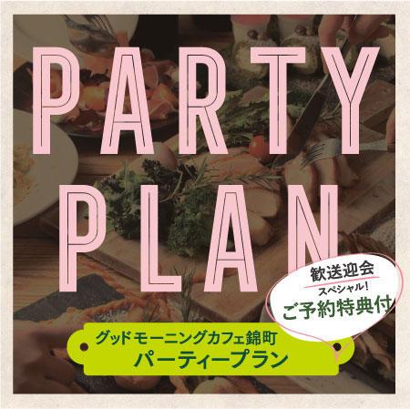 [GMC錦町]歓送迎会にオススメ春のパーティープラン