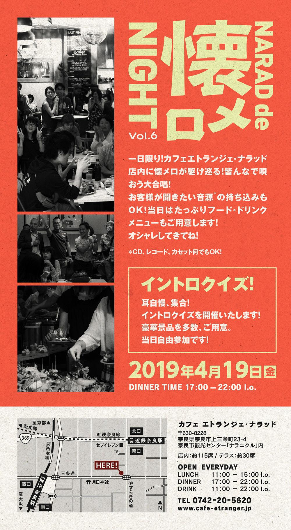 ce_190419_natsumelo-flyer_vol6-02.jpg