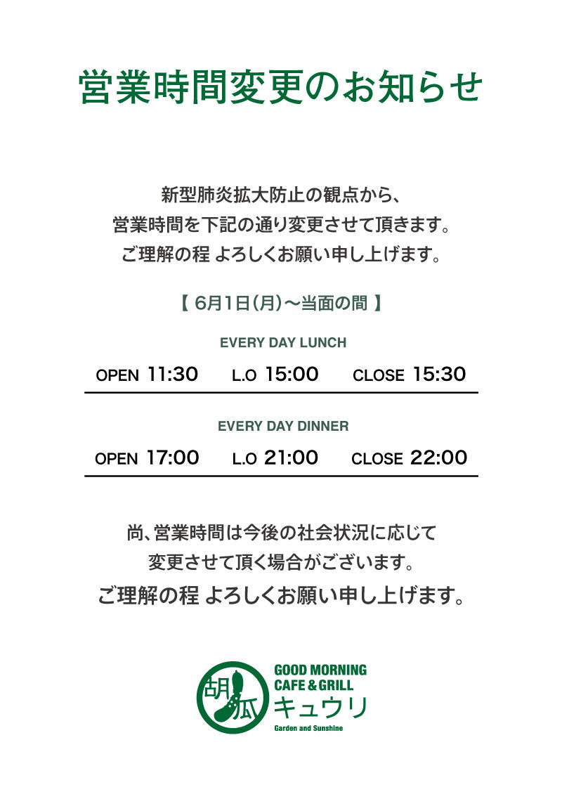 gmch_200602_営業時間変更.jpg