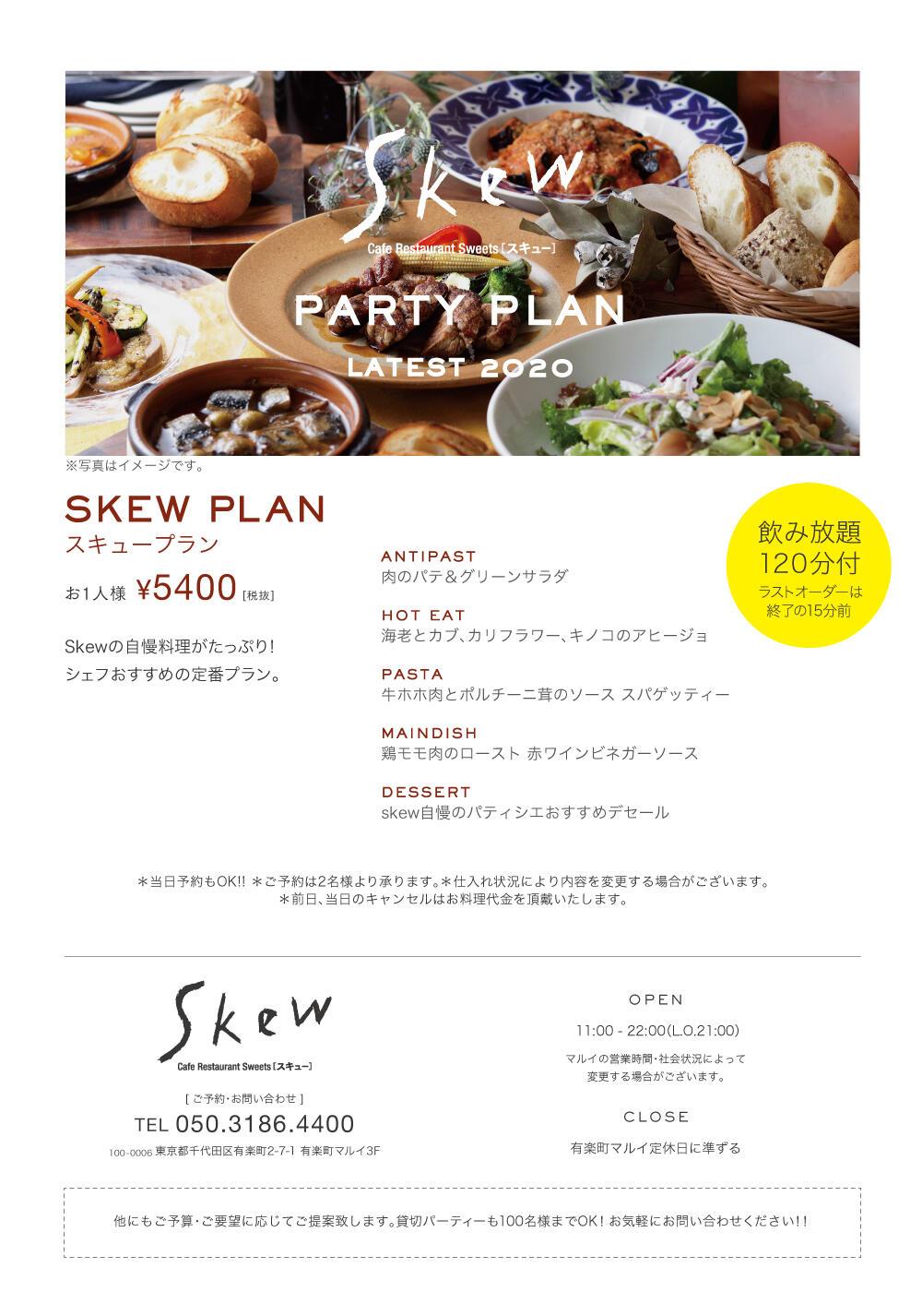 skew_201120_fiyer_web_main.jpg