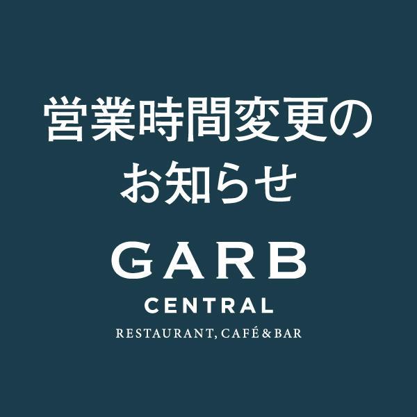GARB CENTRAL 営業時間変更のお知らせ