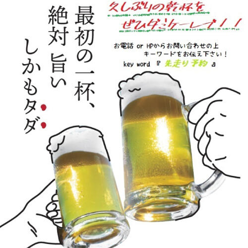 【先走り予約受付中】久しぶりの乾杯をぜひダミケーレで!