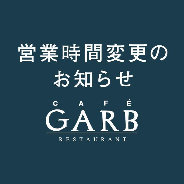 GARB Tokyo 営業時間変更のお知らせ