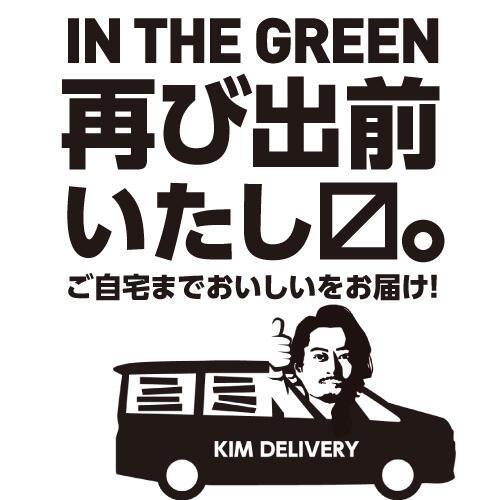 イン・ザ・グリーン 再びデリバリー始めます!