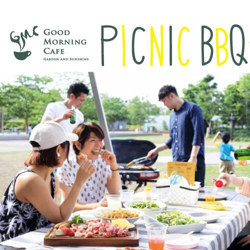 【BBQ PLAN】7月〜9月のお得なバーベキュープラン