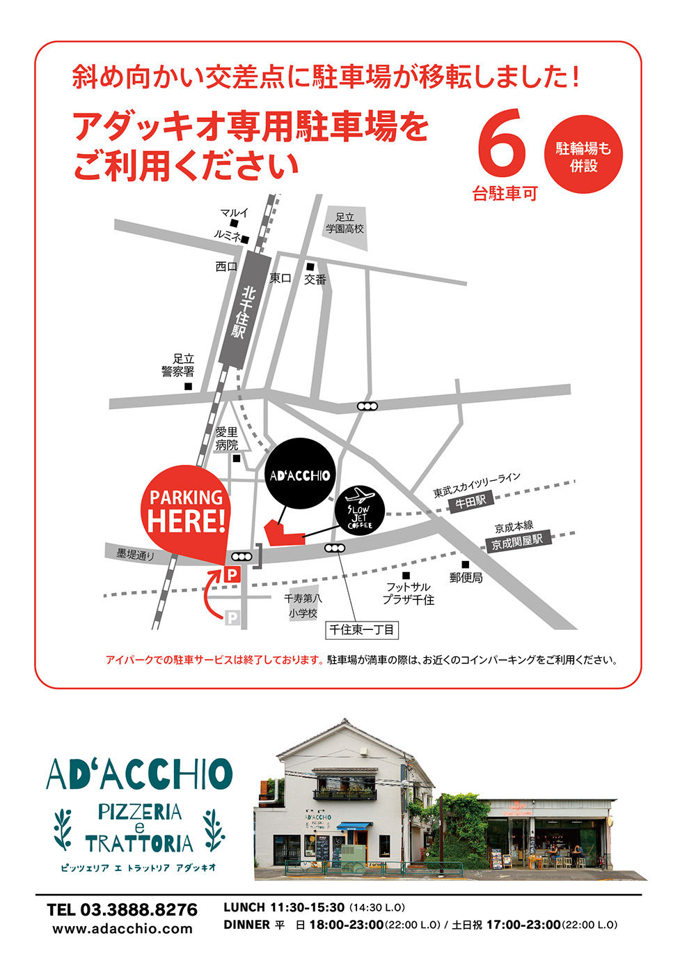 adc_181020_party_アートボード8.jpg