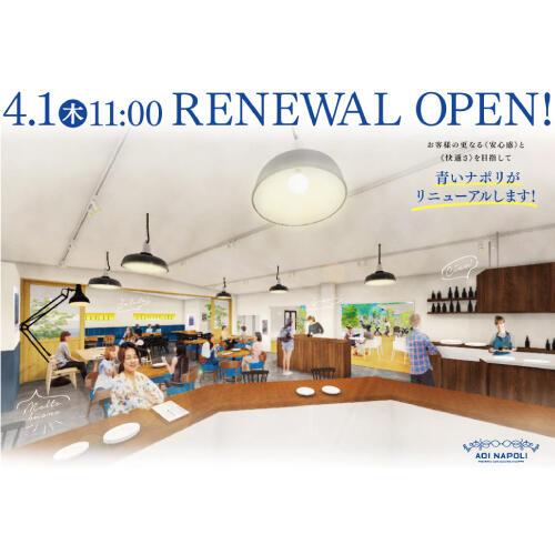 【4/1〜RENEWAL OPEN】青いナポリがリニューアルオープンします!