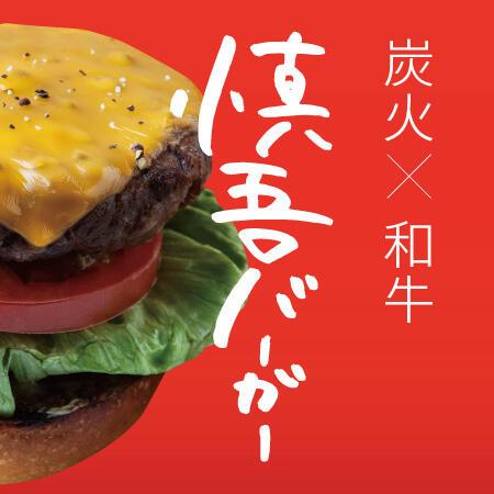 【 1日15食 限定 】11:00 ~ 17:00の時間帯のみ!炭火×和牛 慎吾バーガー