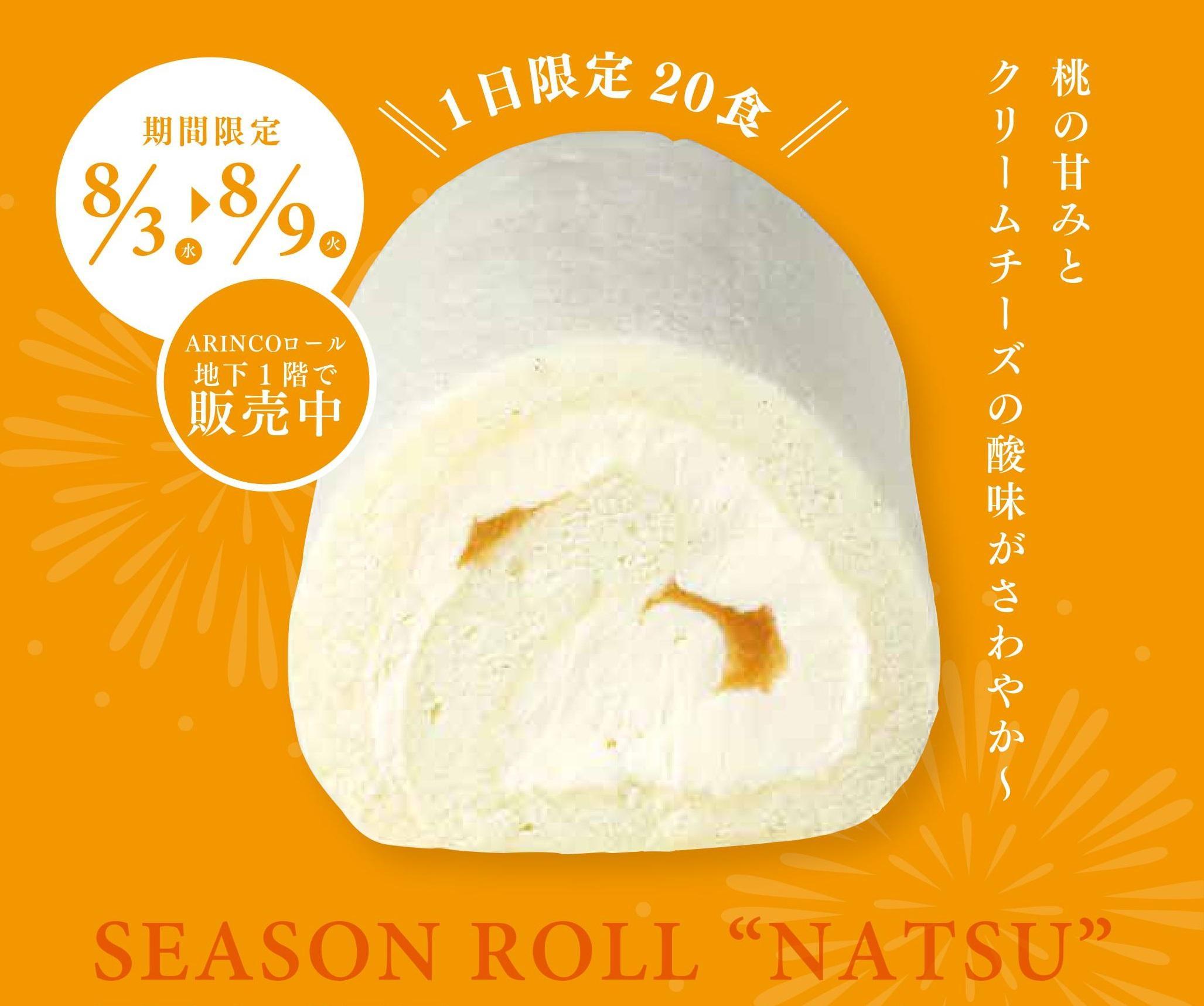 8月3日(水)~9日(火)期間限定!ARINCOロールがシャンデリア テーブルへやってくる!!