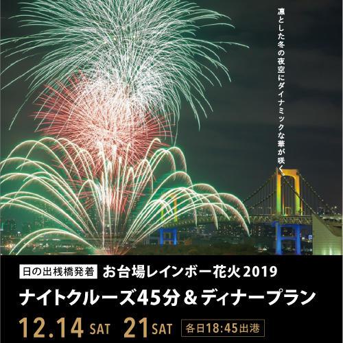 【12.14.sat / 21.sat】お台場レインボー花火2019 ナイトクルーズ45分&ディナープラン