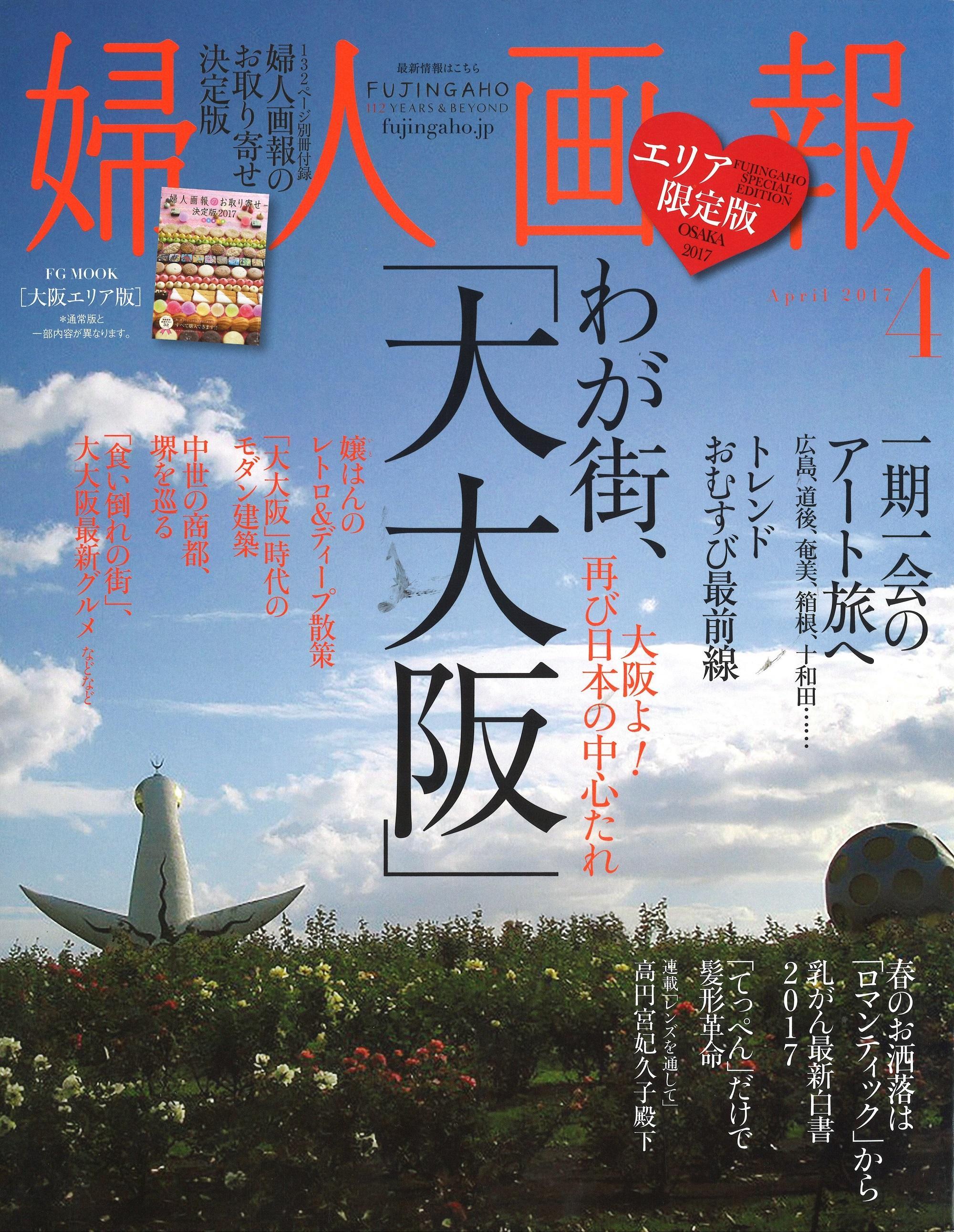 2017/2/28発売の婦人画報・大阪エリア限定版で、大阪・梅田にあるシャンデリアテーブルが紹介されました。