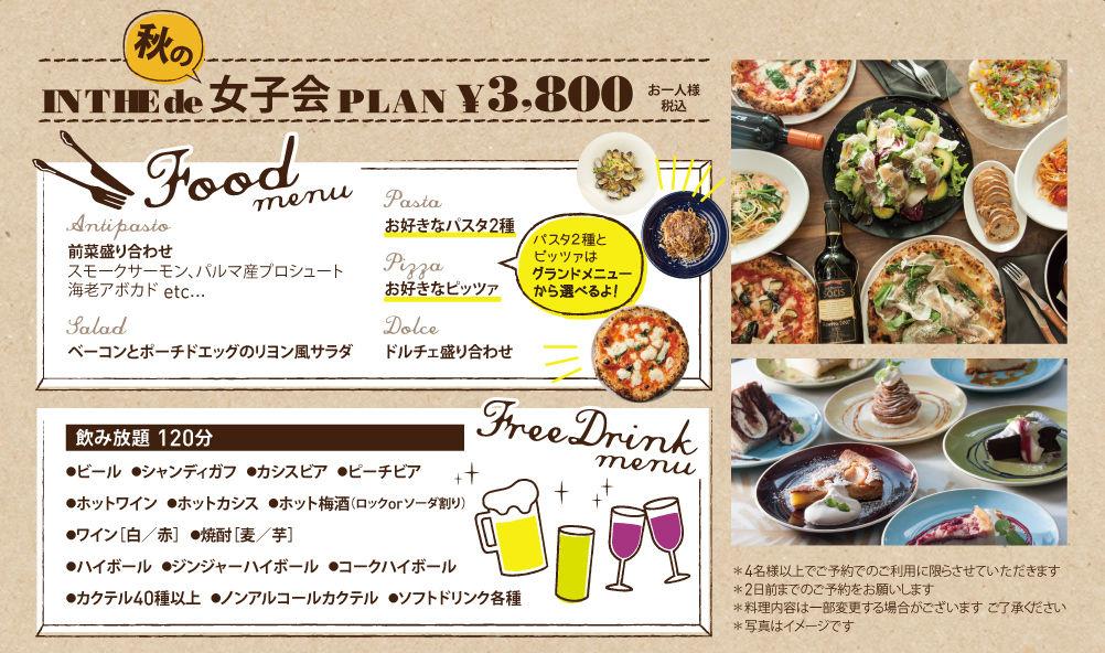ITG_1809_joshikai_2.jpg