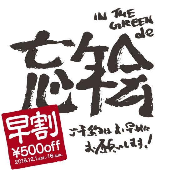 【忘年会早割プラン!】12/1 (土)~16(日) ご予約の方、500円OFF!